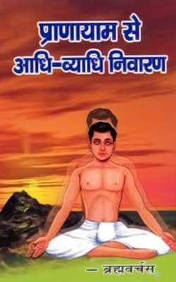 Pranayam Se Aadhi Vyadhi Niwaran