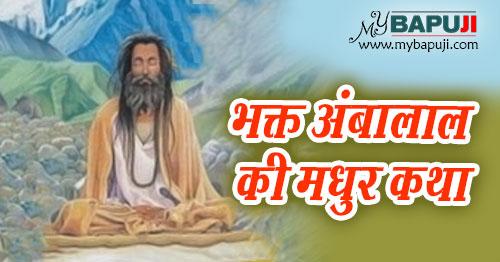 bhakt ambaalal hindi stories with moral