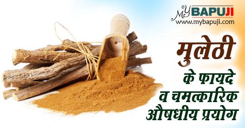 Benefits of mulethi herb in hindi