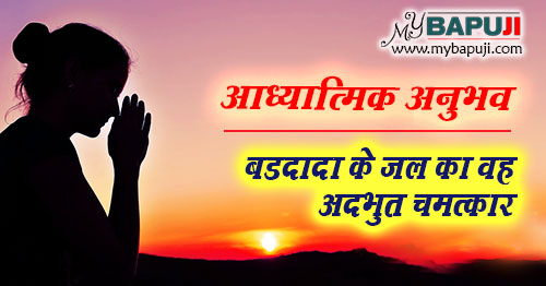 Spiritual Experience,Sadhak ka Adhyatmik Anubhav