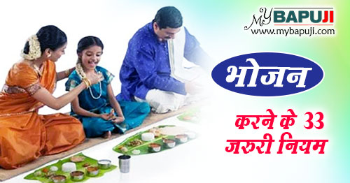 Bhojan ke Niyam in Hindi