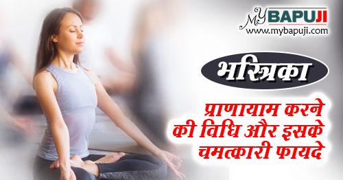 bhastrika pranayama karne ki vidhi in hindi