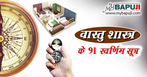 400 Vastu Tips in Hindi