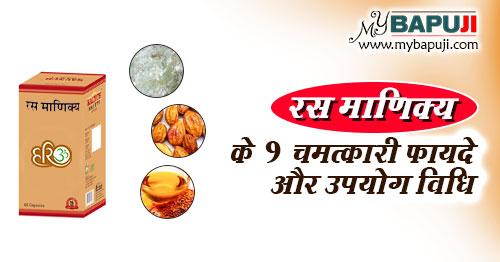 ras manikya ke fayde aur nuksan in hindi