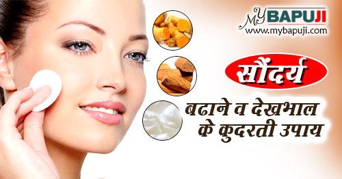 sundarta badhane ke upay in hindi