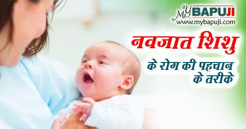 navjat sisu ke rog ki pehchan ke tarike in hindi