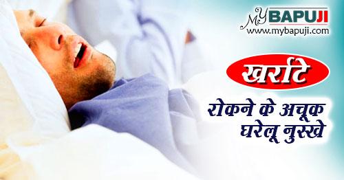 kharate ka ilaj in hindi