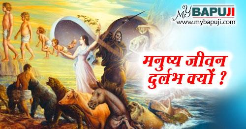 Manushya Jeevan Anmol Hai