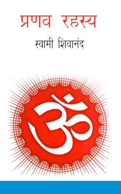 Aum (pranav Rahasya)-Swami Shivananda