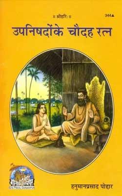 Upnishado Ke Chowdh Ratna