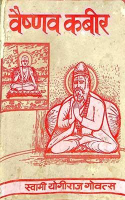 Vaishnava Kabir