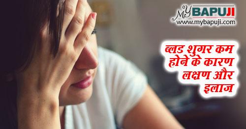 low blood sugar ka ilaj hindi mein