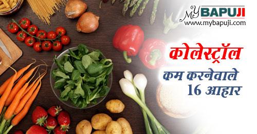 cholesterol kam karne wale food hindi mein
