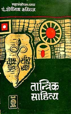 Tantrik Sahitya Gopinath Kaviraj