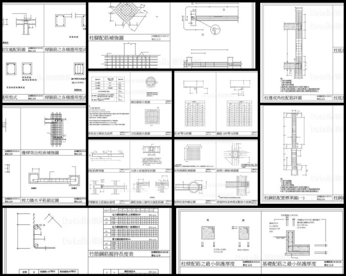 柱樑配筋圖、基礎配筋圖、鋼筋最小淨距、鋼筋配置淨距標準圖、肋筋及箍筋彎鉤淨距表詳圖、樑主筋錨定長度、柱鋼筋配置標準圖、樓版角隅鋼筋補強圖、版開口鋼筋補強圖、樑端與柱延伸錨定圖、地樑配筋標準圖、大樑小樑連接部詳圖、大樑變斷面主筋錨定處理、鋼筋混凝土牆相交處配筋圖、斜交樑主筋處理、邊樑突出柱面補強圖、樑中開口詳圖、剪力牆水平筋錨定圖、鋼筋90度彎鉤詳圖、鋼筋180度彎鉤詳圖、疊接長度分類表、方柱箍筋示意圖、圓柱箍筋示意圖、柱邊或角柱配筋詳圖、柱底部鋼筋錨定圖、樑配筋標準圖、鋼筋混凝土牆相交處配筋圖、柱箍筋各種形式、開口補強詳圖、磚牆補強樑柱詳圖