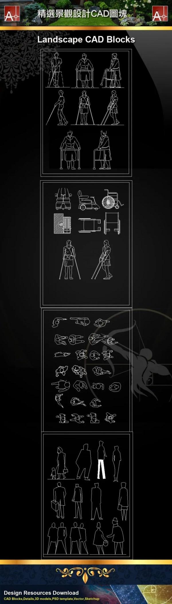 【精選景觀工程CAD圖塊】各類型人物男人女人小孩CAD平立面圖庫