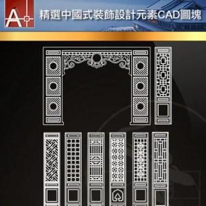 中國風古典設計,中式元素及精選案例,中式角花,花邊圖紋,中式圖案,中式門,花格,中國風古典浮雕,雕花,中國景觀庭園元素,木作門,木作,牆面裝飾,門設計,中國風門樣式,木作門造型面,木作裝飾,立面設計圖