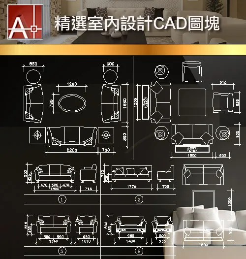 各類型沙發CAD平立面圖庫,建築室內設計家具,CAD圖庫,室內設計,工裝,家裝,傢俱,沙發平面,沙發立面,中式,歐式沙發,現代沙發