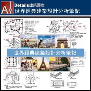 【世界經典建築設計分析筆記】
