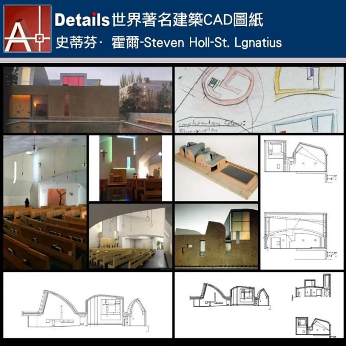 【世界知名建築案例研究CAD設計施工圖】史蒂芬·霍爾-Steven Holl-St. Lgnatius