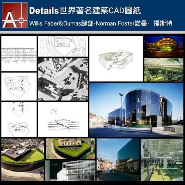 【世界知名建築案例研究CAD設計施工圖】Willis Faber&Dumas總部-Norman Foster諾曼·福斯特