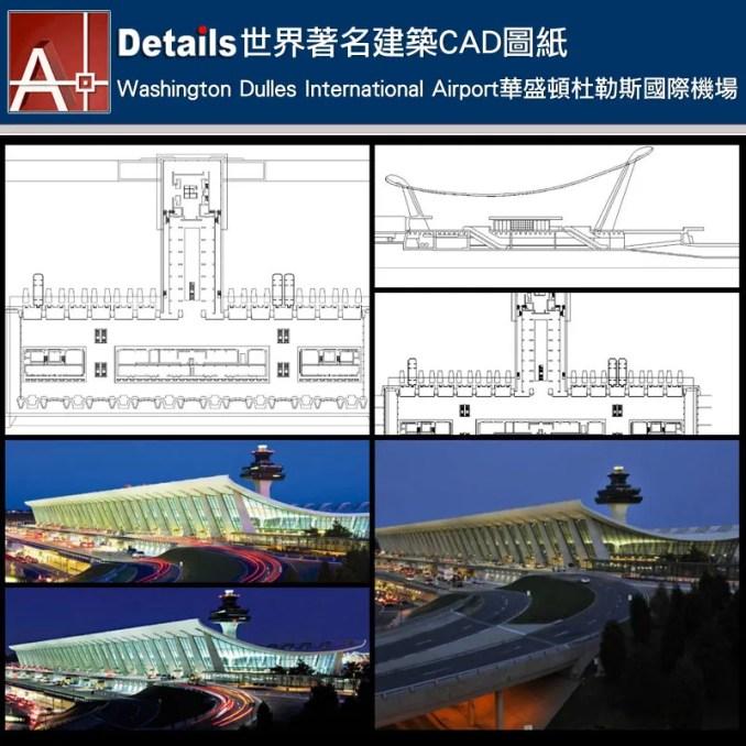 【世界知名建築案例研究CAD設計施工圖】Washington Dulles International Airport華盛頓杜勒斯國際機場