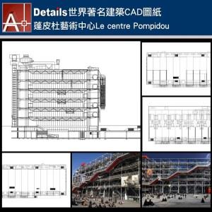 【世界知名建築案例研究CAD設計施工圖】蓬皮杜藝術中心Le centre Pompidou