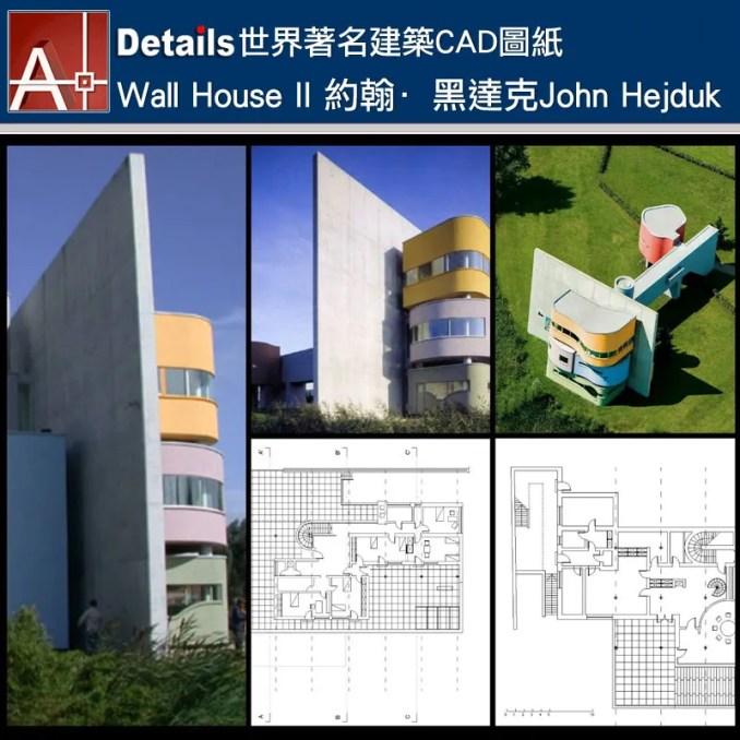 【世界知名建築案例研究CAD設計施工圖】Wall House II 約翰·黑達克John Hejduk
