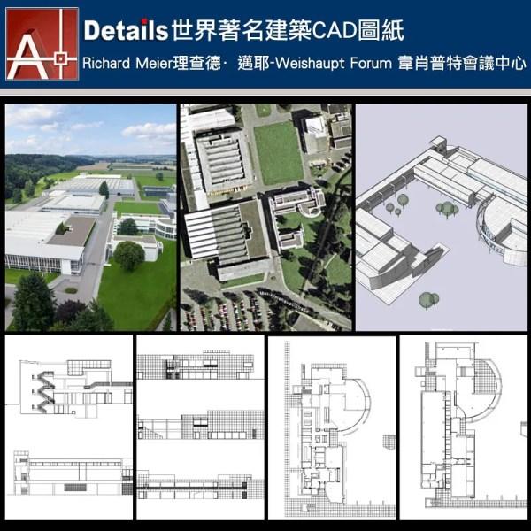 【世界知名建築案例研究CAD設計施工圖】Richard Meier理查德·邁耶-Weishaupt Forum 韋肖普特會議中心