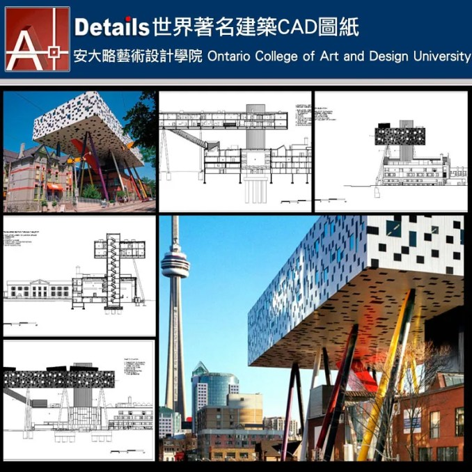 【世界知名建築案例研究CAD設計施工圖】安大略藝術設計學院 Ontario College of Art and Design University