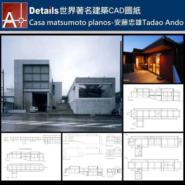 Casa matsumoto planos-安藤忠雄Tadao Ando