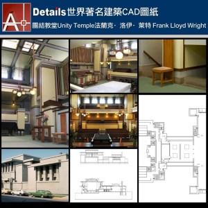 【世界知名建築案例研究CAD設計施工圖】Unity Temple團結神殿-法蘭克·洛伊·萊特 Frank Lloyd Wright