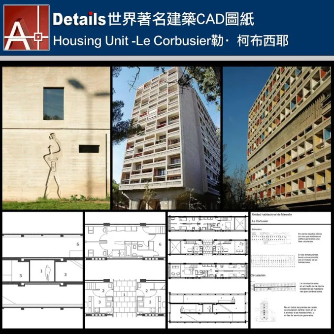 【世界知名建築案例研究CAD設計施工圖】Lecorbusier-Housing Unit住房單元-Le Corbusier勒·柯布西耶