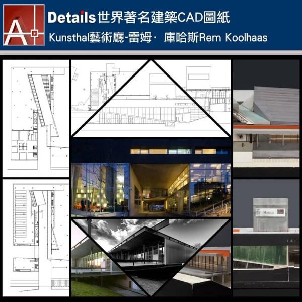 【世界知名建築案例研究CAD設計施工圖】 Kunsthal藝術廳-雷姆·庫哈斯Rem Koolhaas