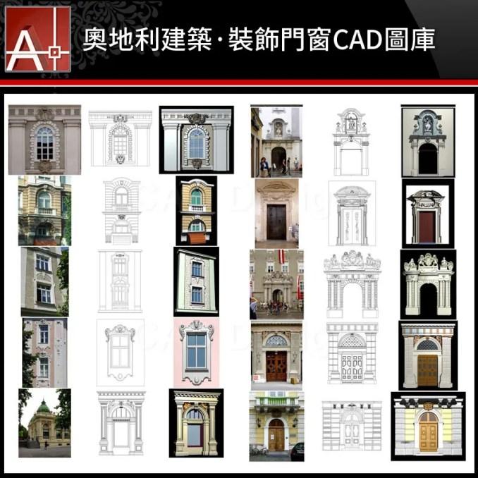 【歐式建築門窗CAD細部大樣圖】奧地利建築·裝飾門窗CAD圖庫 Austrian architecture