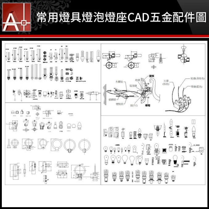 【各類型燈光照明燈具CAD】燈具常用CAD配件圖