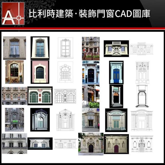 【歐式建築門窗CAD細部大樣圖】比利時建築·裝飾門窗CAD圖庫Belgian Architecture Style Design