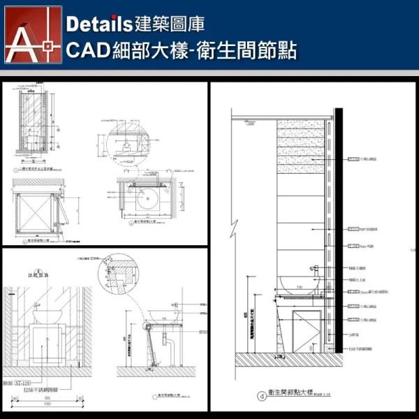 【各類CAD Details細部大樣圖庫】衛生間節點CAD大樣圖