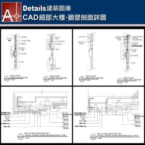 【各類CAD Details細部大樣圖庫】牆壁剖面詳圖CAD大樣圖