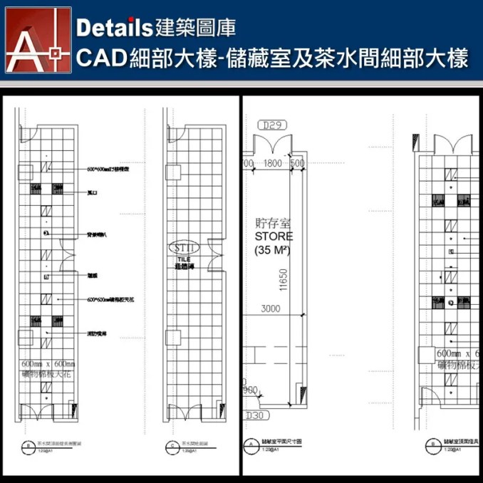 【各類CAD Details細部大樣圖庫】 儲藏室及茶水間細部大樣CAD大樣圖