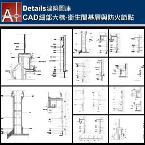 【各類CAD Details細部大樣圖庫】 衛生間基層與防火節點CAD大樣圖