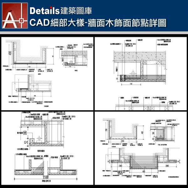 【各類CAD Details細部大樣圖庫】牆面木飾面CAD大樣圖