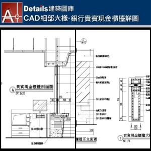 【各類CAD Details細部大樣圖庫】銀行貴賓現金櫃檯詳圖CAD大樣圖