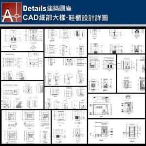 【各類CAD Details細部大樣圖庫】鞋櫃設計詳圖CAD大樣圖