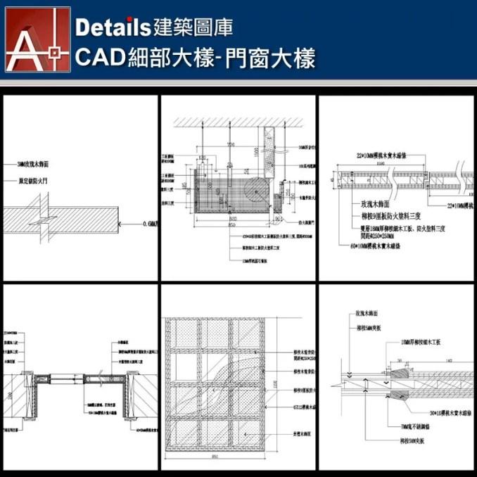 【各類CAD Details細部大樣圖庫】門窗大樣CAD大樣圖