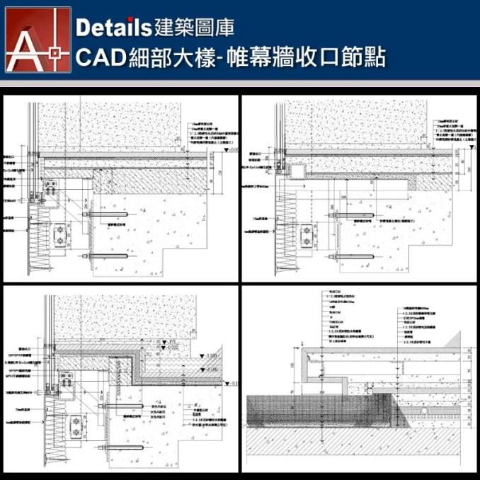 【各類CAD Details細部大樣圖庫】帷幕牆收口節點CAD大樣圖