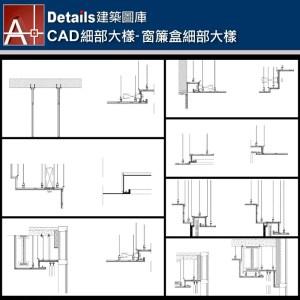 【各類CAD Details細部大樣圖庫】窗簾盒細部大樣CAD大樣圖