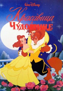 Disney, Beauty, Beast, Russian, My Dreams of Disney
