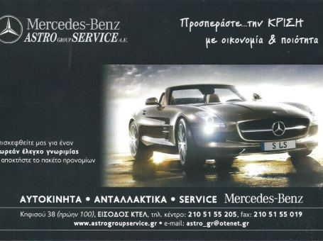 Mercedes Benz Astro Group Servise