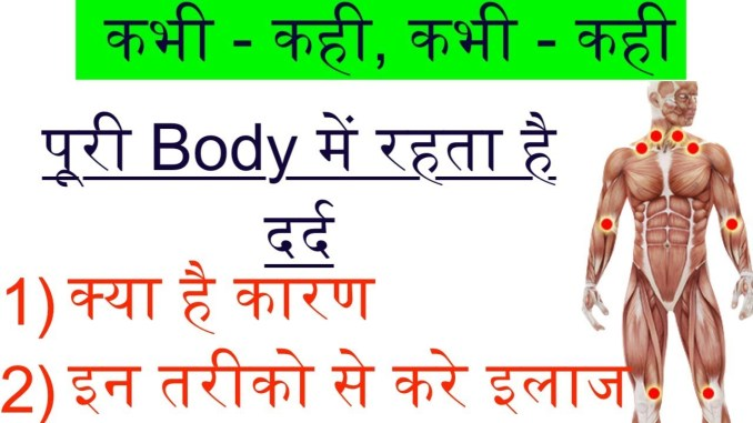 Body pain relief home remedies